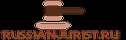 Юристы России проводят бесплатные консультации на Russianjurist.ru